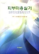 피부미용실기-한영숙외+CD있음-2008