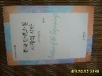 푸른사상 / 한국 단편소설 시작의 시학 1920-30년대 / 김원희 지음 -13년.초판