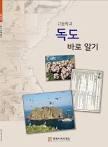 (상급) 2015년형 8차 고등학교 독도 바로알기 교과서 (동북아역사재단) (신191-6)
