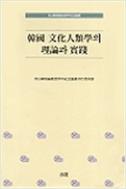 한국 문화인류학의 이론과 실천