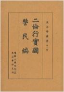 이륜행실도 경민편 (동양학총서 제6집) (1978 영인초판)