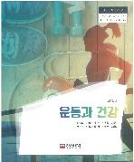 고등학교 운동과 건강 교과서 (웅보출판사-신철호)