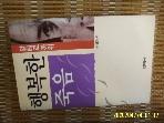 민예사 / 행복한 죽음 / 알베르 까뮈. 배철웅 역 -90년.초판.설명란참조
