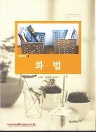 (상급) 2006년형 고등학교 화법 교과서 (형설 김광해) (신517-6)