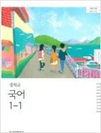 중학교 국어 1-1 교과서 (금성출판사-류수열)