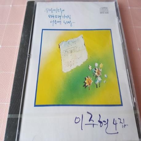 이주현 4집 - THE BEST GOLDEN HIT COLLECTION VOL.4 (미개봉앨범)