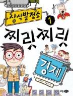 상식발전소 1 : 찌릿찌릿 경제 (아동/상품설명참조/2)