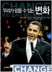 우리가 믿을 수 있는 변화 - 영어 원문 수록본으로 만나는 '검은 케네디' 버락 오바마!