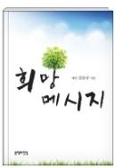 희망 메시지 - 김승규의 희망 프로젝트 초판 발행