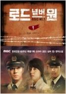 로드 넘버 원 1-2 세트 / MBC 6.25전쟁 60주년 특별기획 드라마 원작소설