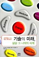 기술의 미래, 상상 그 너머의 세계 (경영/상품설명참조/2)