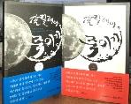 갈릴레이 죽이기 상,하 세트 (총2권) / 권순규 / 2008.07