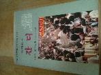 영상소설(83년 아카데미상 8개부분 수상작) 마하트마 간디