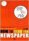 신문 읽는 기술 - 어떤 분야에서든 성공한 사람들은 대부분 소문난 (신문 읽기 광)이었다 (초판1쇄)