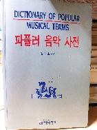 파퓰러 음악 사전 -DICTIONARY OF POPULAR MUSICAL TERMS- -절판된 귀한책-아래사진참조-