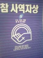참 사역자상 (상) /(F.E.마쉬/황영철/하단참조)