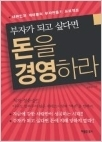 부자가 되고 싶다면 돈을 경영하라 - 대한민국 개미들의 부자만들기 프로젝트 (초판1쇄)