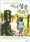 자녀 성공 대화법 - 『자녀성공대화법』은 자녀교육을 위한 엄마의 대화 기술을 키워주는 책이다 (2판1쇄)