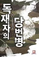 독재자의 당번병 (1~28 완결) (남운 대체역사 소설)