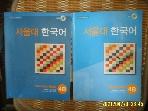 투판즈 2책/ 서울대 한국어 4B Students Book + Workbook + 각권 CD1장 / 최은규. 오미남 외 -공부많이한편.꼭 상세란참조