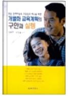 개별화 교육계획의 구안과 실행 - 개별화 교육계획의 구안과 실천의 방법적인 측면을 강조한 책 초판2쇄