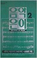 음악은이 2 / 조선우,홍정수 / 1993.12