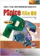 PSPICE 기초와 활용(VER 16.3): 아날로그 디지털 풍부한 예제회로를 통한 회로설계 마스터 (CD1장포함)
