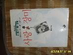 햇살 / 사랑. 장미 / 라이너 마리아 릴케. 김지용 엮음 -89년.초판.꼭상세란참조