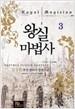 왕실마법사. 1-7 (완결) : 김상환 퓨전 판타지 장편소설
