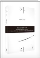 가시 - 김정아의 첫 번째 소설집 초판2쇄