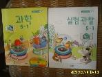 교육부 2책/ 교과서 초등학교 과학 5-1 실험 관찰 5-1 / 사진.꼭상세란참조