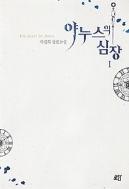 야누스의 심장1-2(완결)-이진희-[소장용]