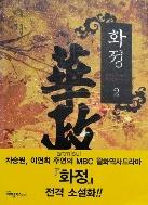 새책. 화정. 2 광해군의 누이, 정명공주 이야기