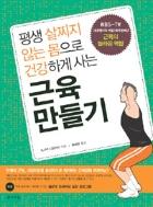 근육 만들기 - 평생살찌지 않는 몸으로 건강하게 사는 (건강/상품설명참조/2)