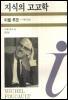 지식의 고고학 - 이데아총서 49  / 미셸 푸코 / 1992.08(초판)