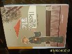 부산대학교 출판부 / 기초 일본어 1 / 김옥영. 이종화. 김수진 -상세란참조