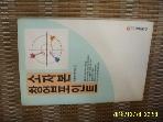 더난출판사 / 소자본 창업포인트 / 경영실무연구소 편 -92년.초판