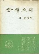 산물소리(許壹 詩集) 초판(1982년)