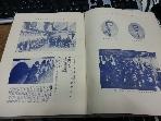 朝鮮酒造史조선주조사 양장본1936년(고서)