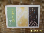 말씀과만남 / 창세기 믿어 말어 - 성경적 창조관 세우기 / 김무현 저 -05년.초판
