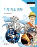 2019년형 고등학교 기계 기초 공작 교과서 (최규남 서울교과서) (신284-6)