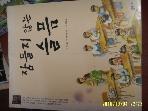 문공사 / 잠들지 않는 슬픔 / 이노을. 이지현 외 글. 정경희 그림 -04년.초판