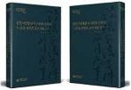 함흥지방법원 이시카와 검사의 3.1운동 관련자 조사 자료 1,2 (전2권: 번역.탈초+원문)