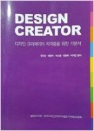 DESINECREATOR 디자인 크리에이터 자격증을 위한 기본서