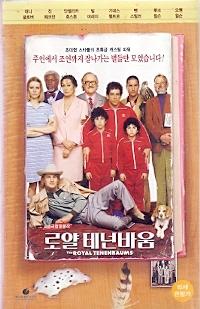 [VHS비디오] 로얄 테넌바움 (The Royal Tenenbaums)