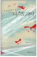 디스토피아 - 홍상화 장편소설 초판2쇄발행