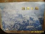 대한민국 국방부 / 호국의 맥 1995 -사진참조. 설명란참조
