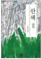 산색 - 지웅 스님이 염주알 한알한알로 빚은 시! (양장본) 초판1쇄