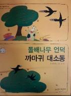 돌배나무 언덕 까마귀 대소동 - 피타고라스 원리수학 - 뺄셈의 개념과 게산법 -