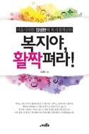 복지야, 활짝 펴라! - 서울시의원 김생환의 복지정책담론 (정치/2)
